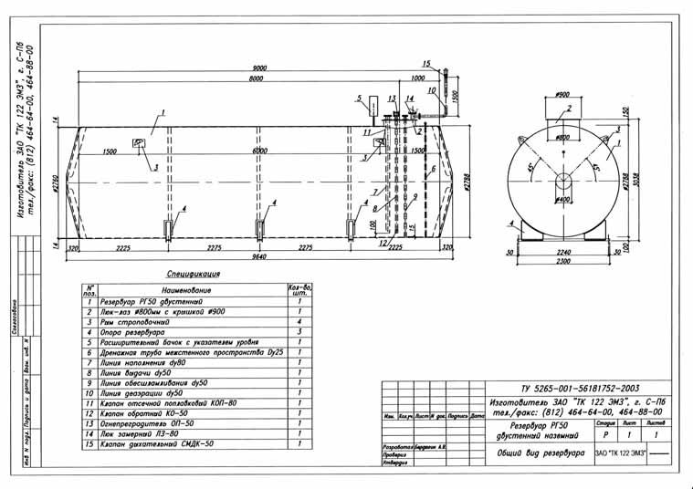 Емкость подземная ЕП 8, согласно опросного листа поз. Е1-на МНС2